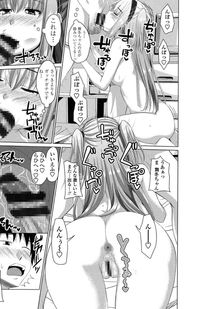 【JKエロ漫画】お兄ちゃんのセックスをおかずにオナニーするエロJKの・・・00011