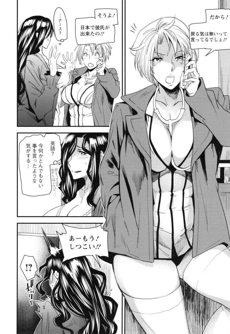 【JKエロ漫画】先生に体調管理されて中だしされまくる女は自らマンコを拡げて・・・00008