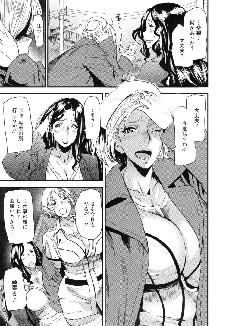 【JKエロ漫画】先生に体調管理されて中だしされまくる女は自らマンコを拡げて・・・00009