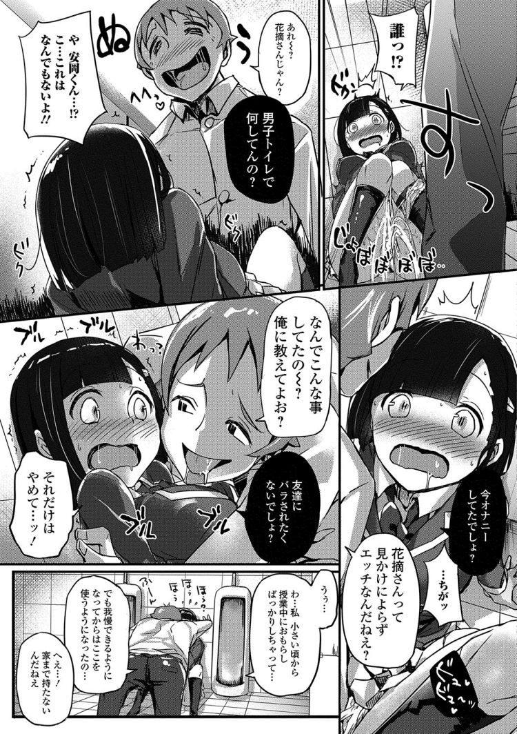 【JKエロ漫画】男子トイレでオナニーしている同級生を脅して童貞卒業ww00007