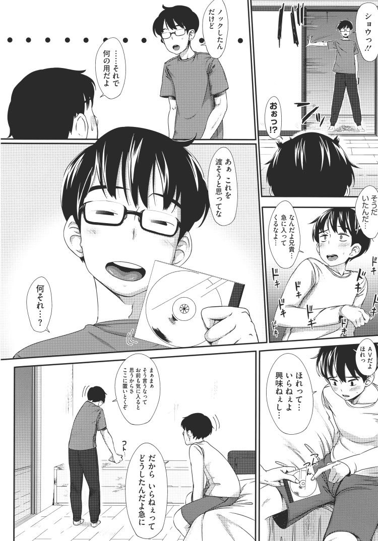 【JKエロ漫画】巨乳の幼馴染がAVデビュー?してイキまくっているの見た!!00004