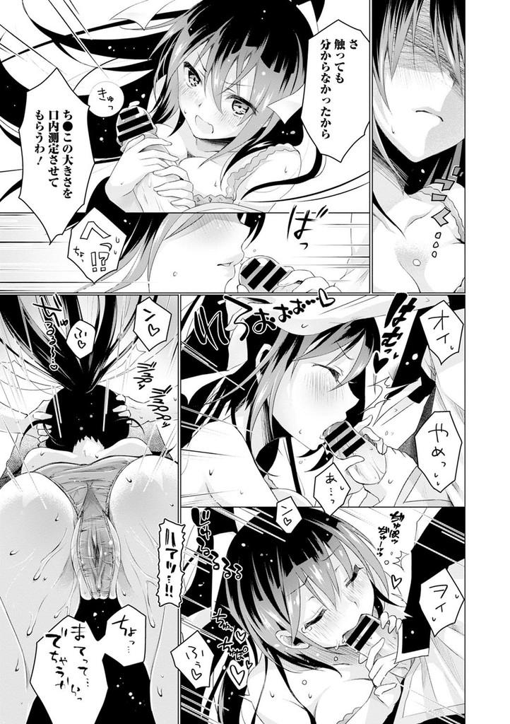 【JKエロ漫画】優等生ポニーテールお嬢様に果たし状という名のコンドームをくれと言った男子にフェラで口内射精させてからバックで突きまくってゴムがなくなるがそれでも関係なしに中出ししました00011