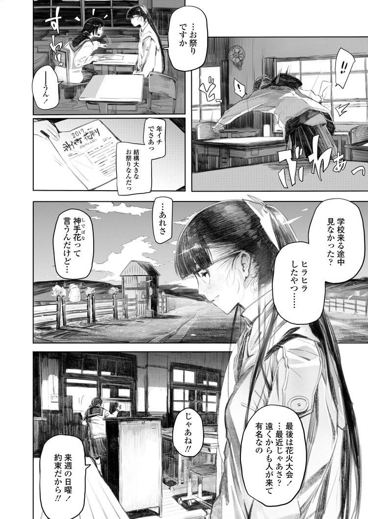【JKエロ漫画】真面目な生徒はお父さんとカーセックスで激しく・・・00002