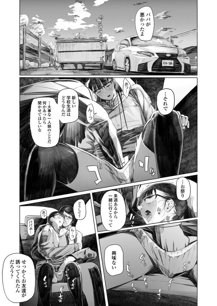 【JKエロ漫画】真面目な生徒はお父さんとカーセックスで激しく・・・00005
