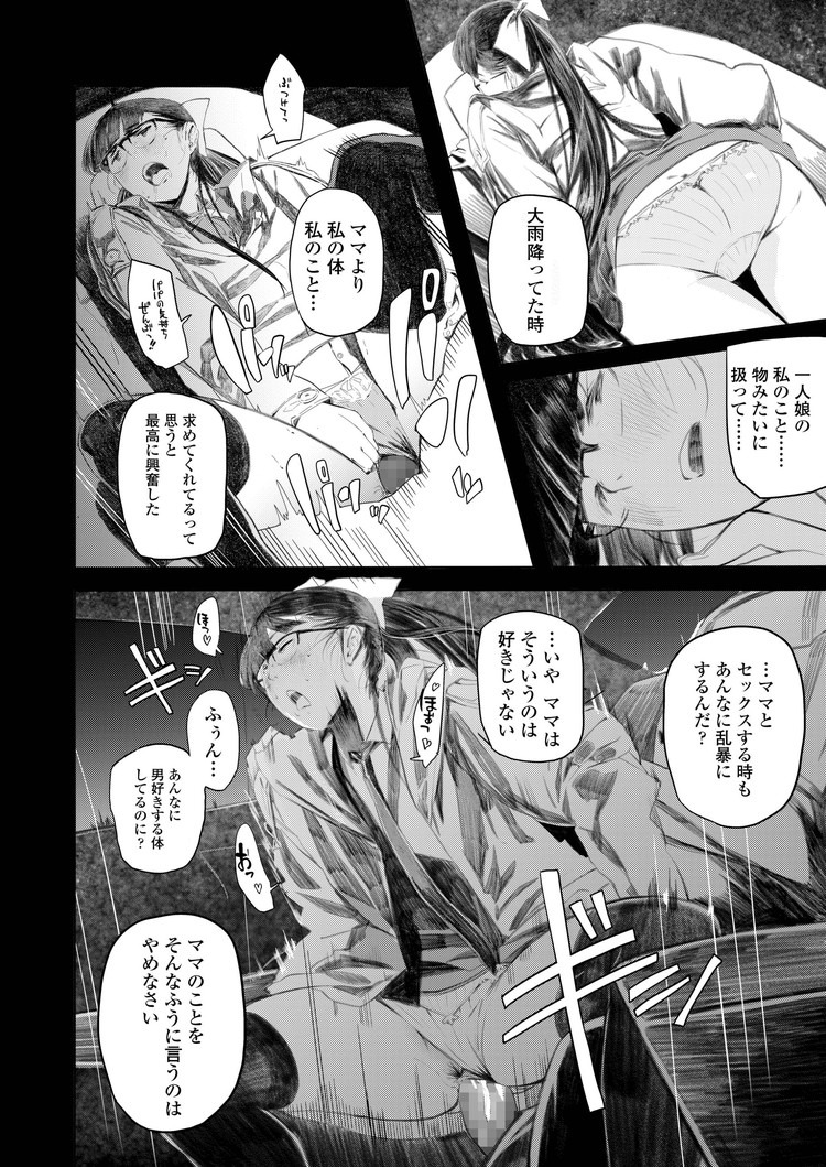 【JKエロ漫画】真面目な生徒はお父さんとカーセックスで激しく・・・00008