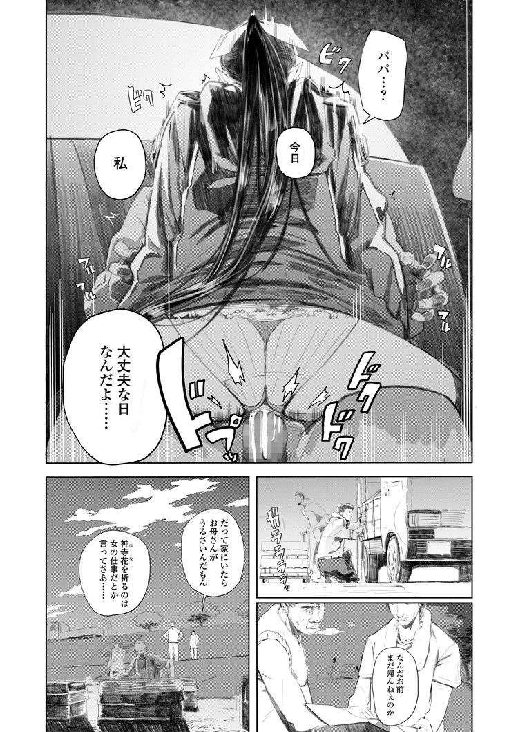 【JKエロ漫画】真面目な生徒はお父さんとカーセックスで激しく・・・00009