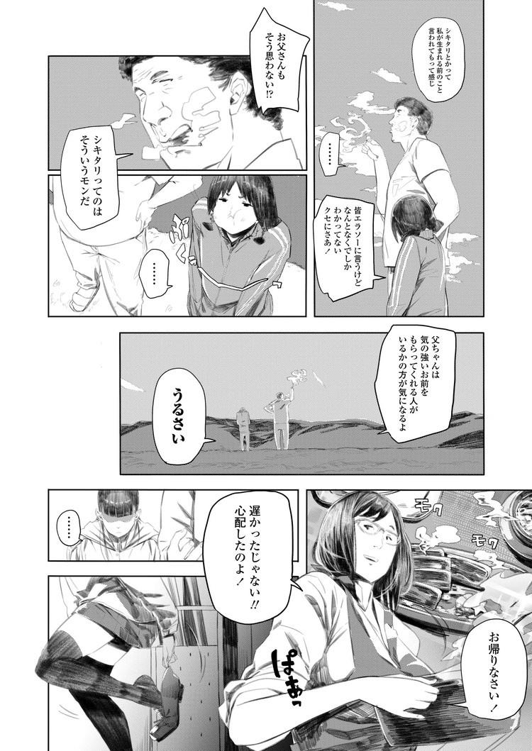 【JKエロ漫画】真面目な生徒はお父さんとカーセックスで激しく・・・00010