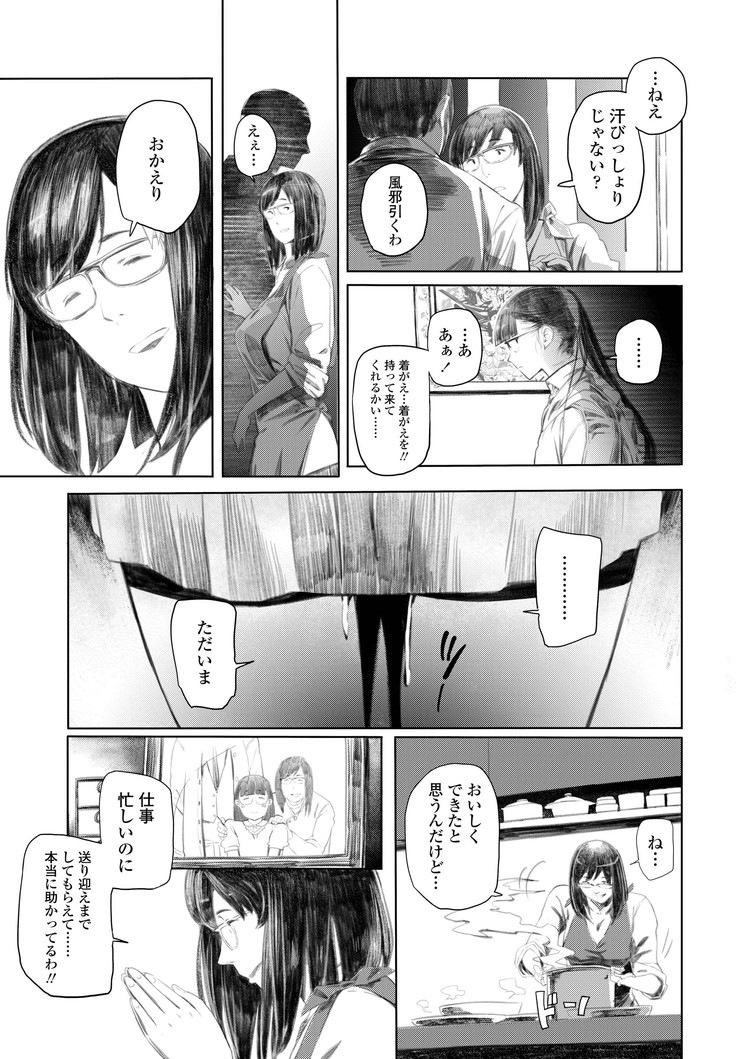 【JKエロ漫画】真面目な生徒はお父さんとカーセックスで激しく・・・00011