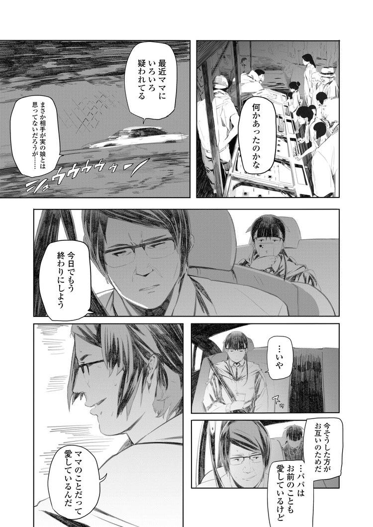 【JKエロ漫画】真面目な生徒はお父さんとカーセックスで激しく・・・00018