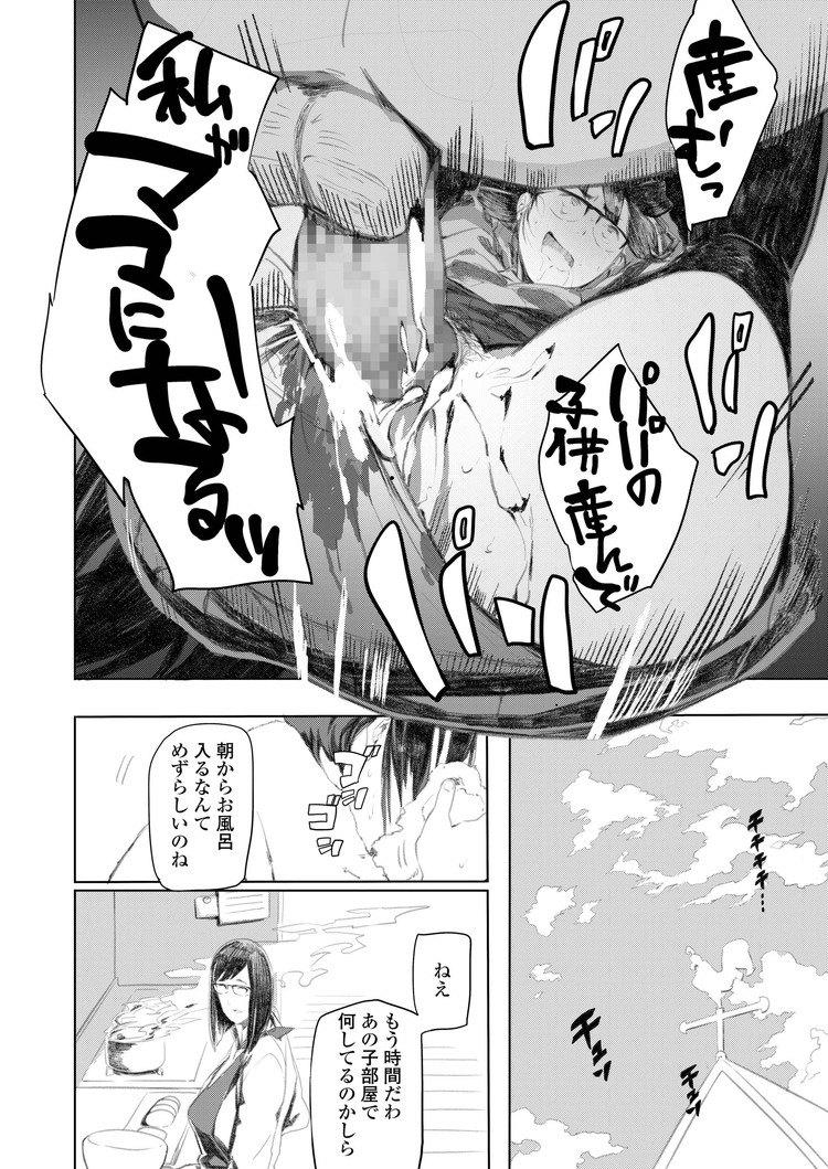 【JKエロ漫画】真面目な生徒はお父さんとカーセックスで激しく・・・00026