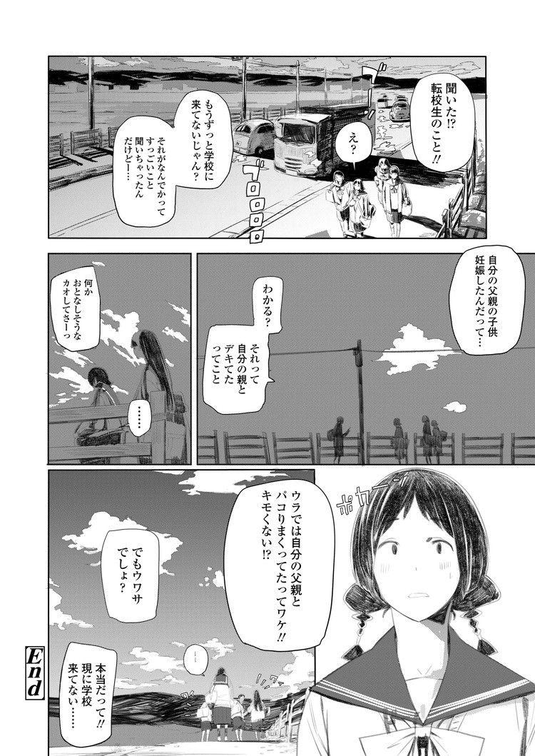 【JKエロ漫画】真面目な生徒はお父さんとカーセックスで激しく・・・00028