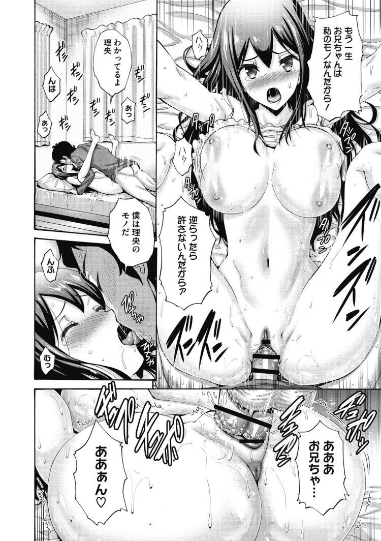 【JKエロ漫画】嫌われていると思っていた妹がお風呂でお兄ちゃんでオナニーしていたww00016