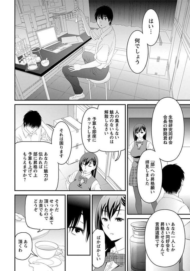 【JKエロ漫画】媚薬で敏感になった身体をトイレでバイブ挿入されながら・・・00002