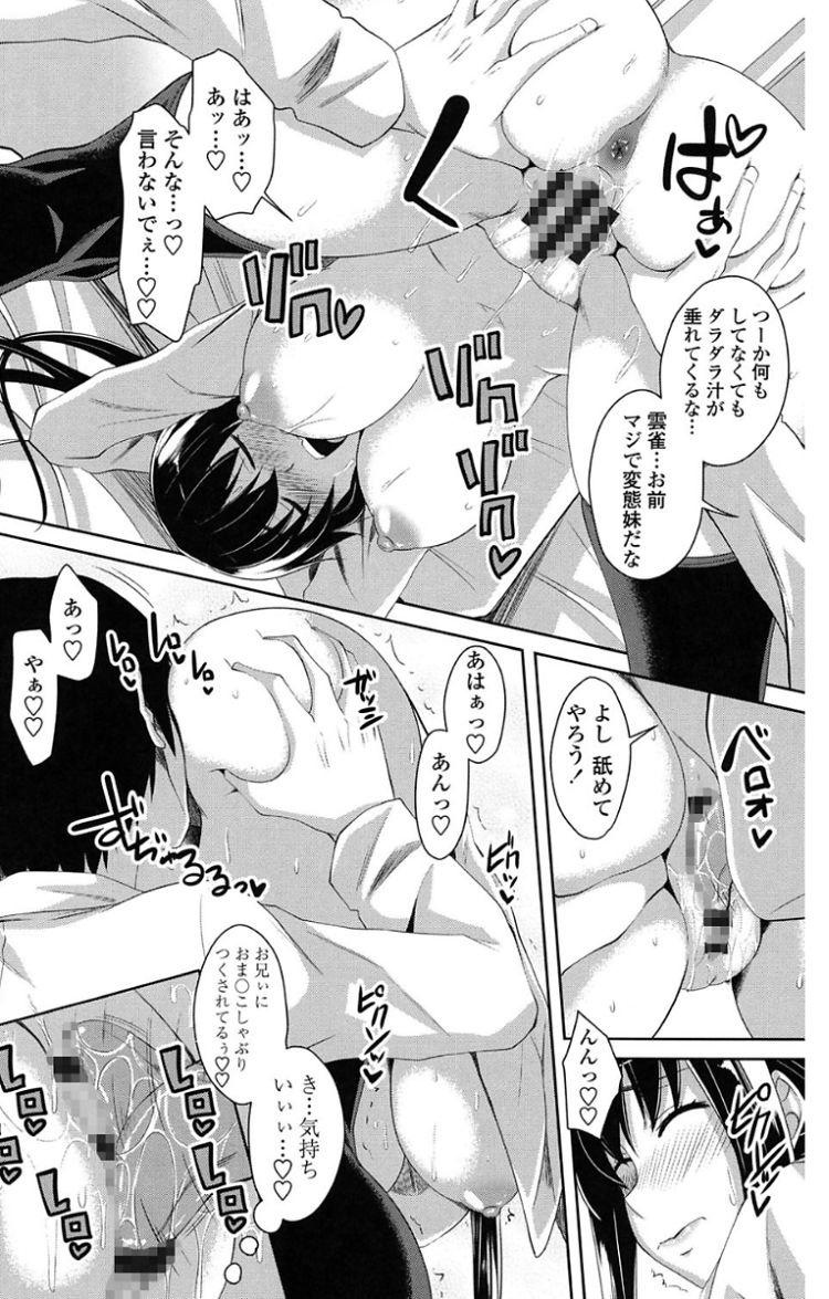 【JKエロ漫画】黒髪ツインテール女子校生の妹が兄のエロアニメを漁って見ているとオマンコ濡らすのでクンニしてフェラさせておっぱい揉みながら近親相姦中出しセックスしちゃった00008