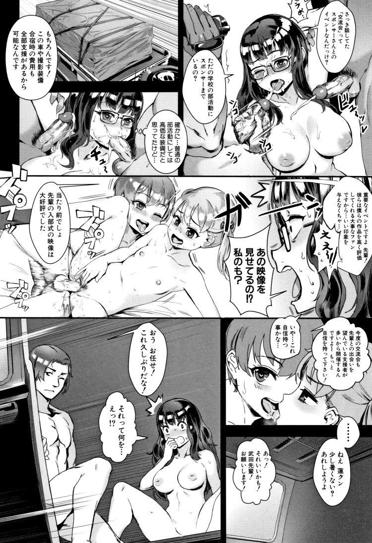 【JKエロ漫画】怪しい部活に入部した2人のJKは集団セックスでイキまくるww00005