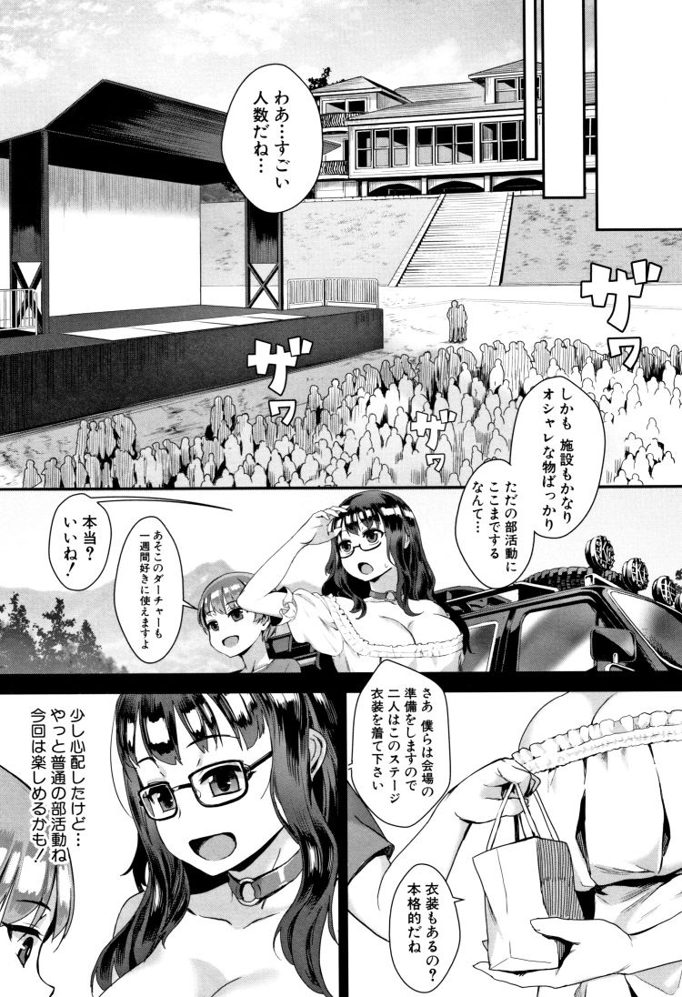 【JKエロ漫画】怪しい部活に入部した2人のJKは集団セックスでイキまくるww00009