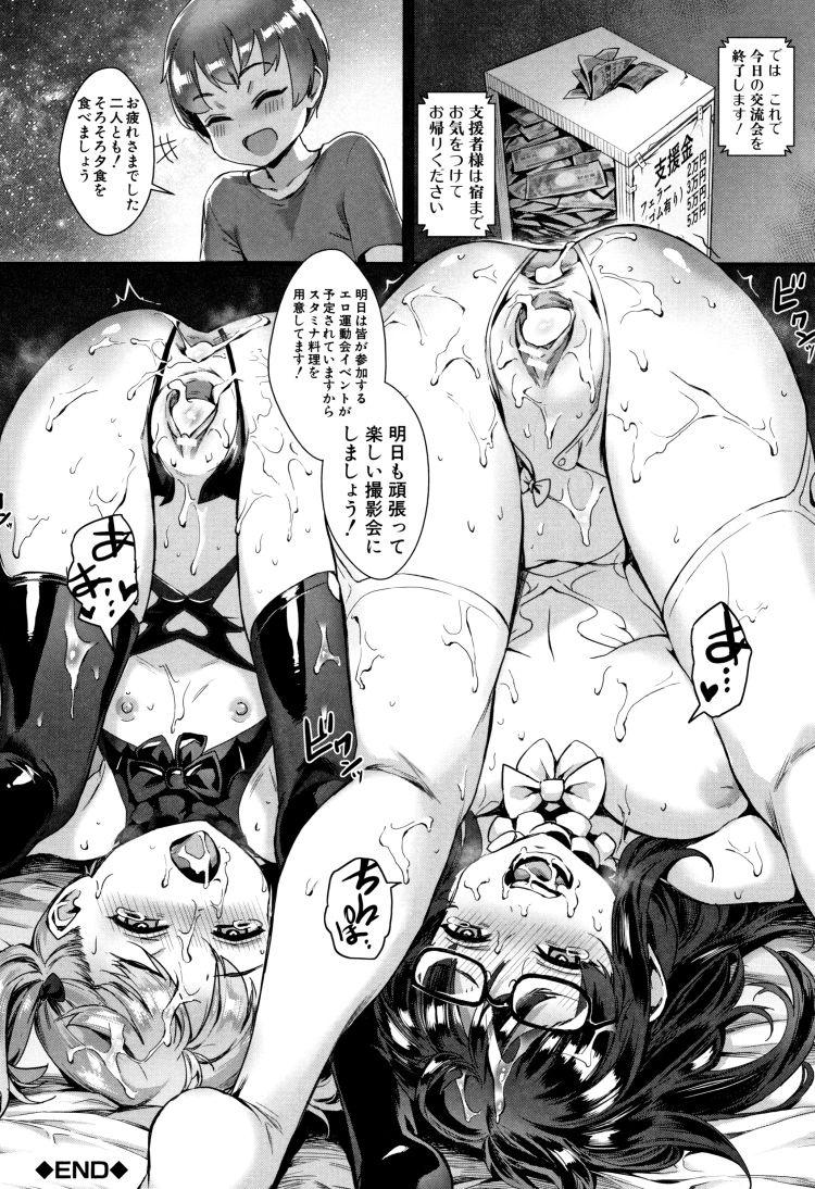 【JKエロ漫画】怪しい部活に入部した2人のJKは集団セックスでイキまくるww00030