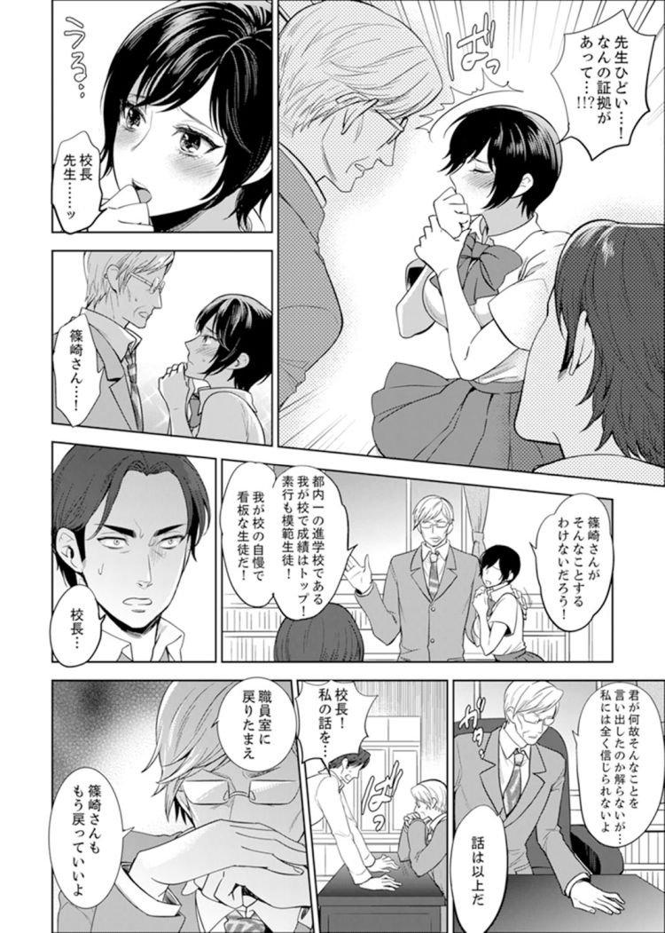 【JKエロ漫画】成績優秀で真面目なJKが保健室で先生セックスしまくり!!00002