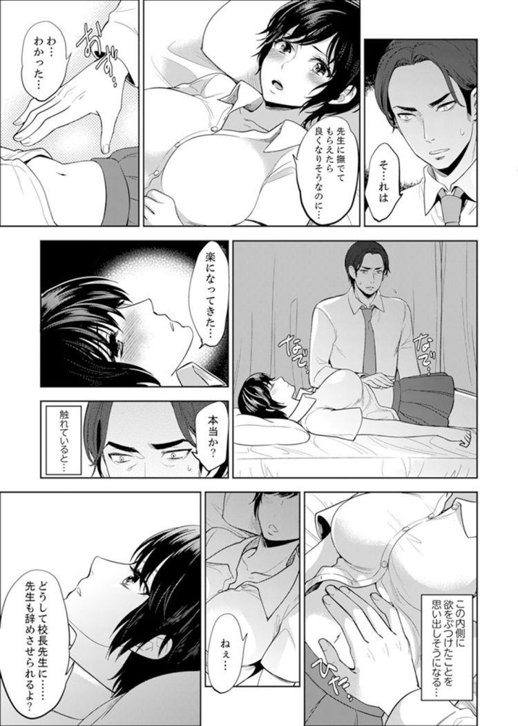 【JKエロ漫画】成績優秀で真面目なJKが保健室で先生セックスしまくり!!00005
