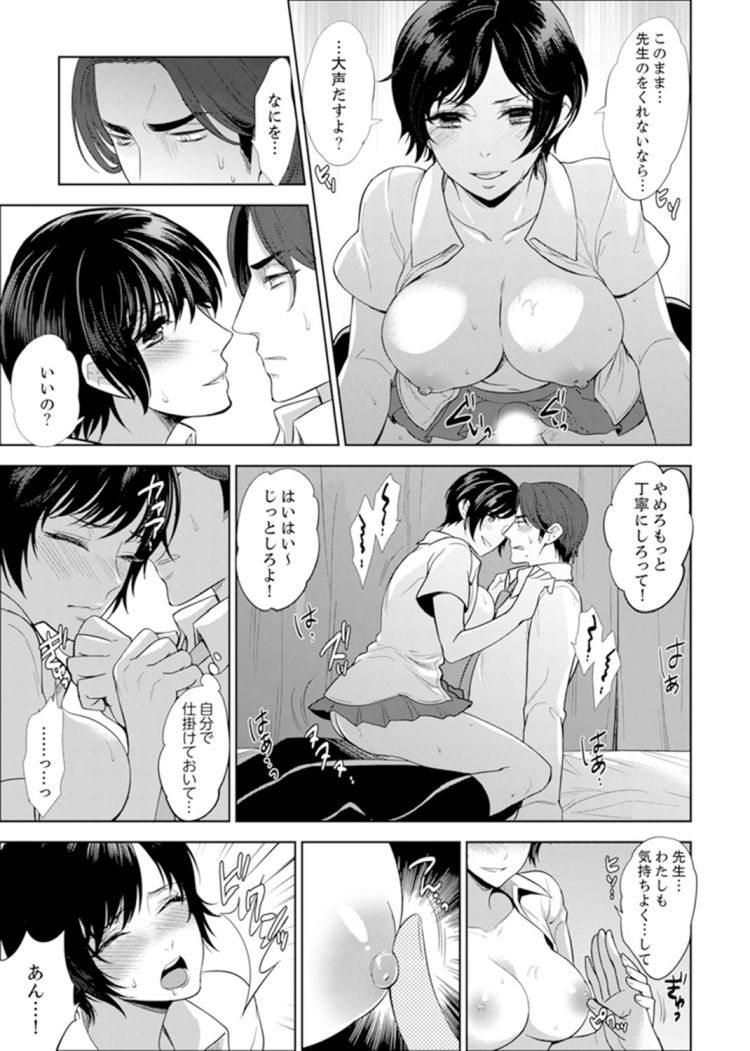 【JKエロ漫画】成績優秀で真面目なJKが保健室で先生セックスしまくり!!00011
