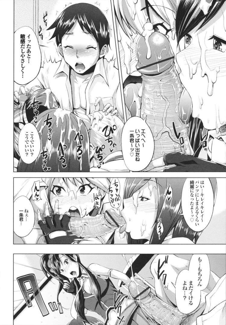 【JKエロ漫画】アイドルJkたちはバックステージで衣装着衣のまま1人の男と4Pしていた!!00008