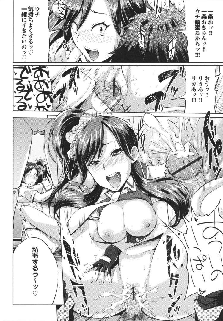 【JKエロ漫画】アイドルJkたちはバックステージで衣装着衣のまま1人の男と4Pしていた!!00012
