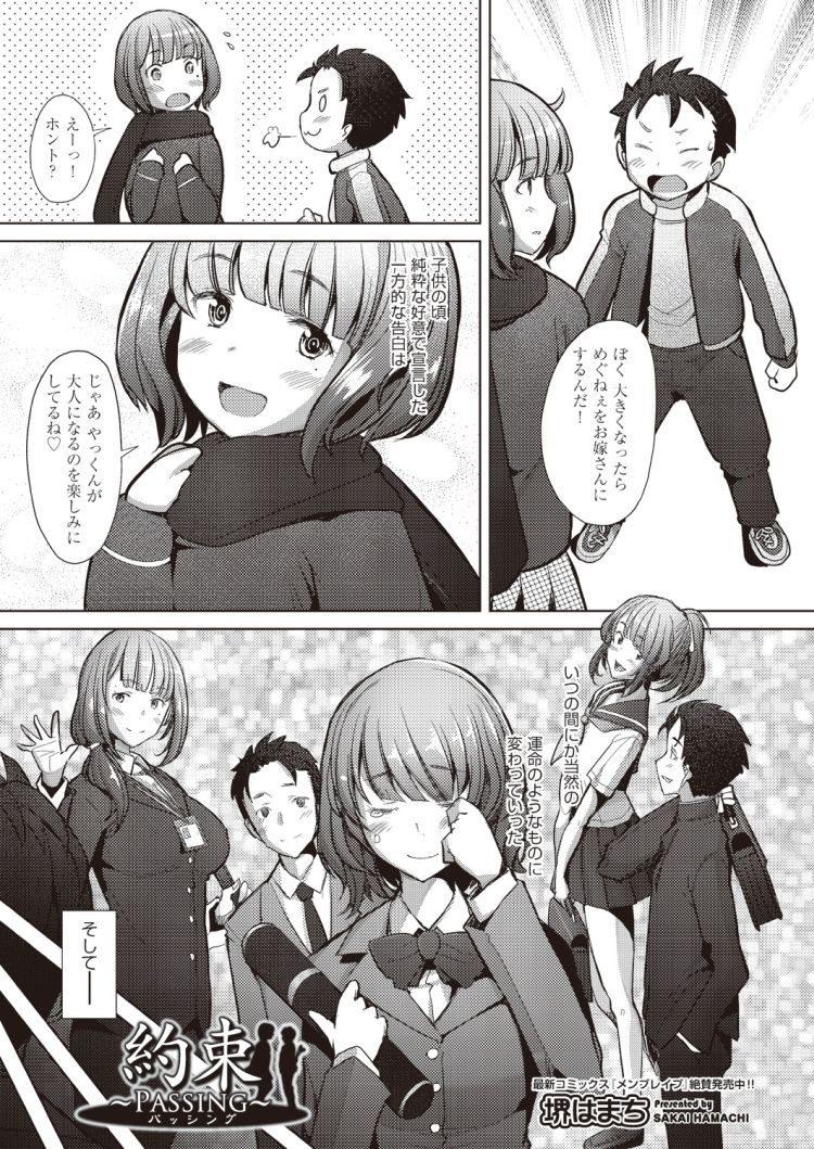 【JKエロ漫画】好きだったお姉ちゃんが結婚してしまうので結婚式当日にウエディングドレスのままNTR!!00001