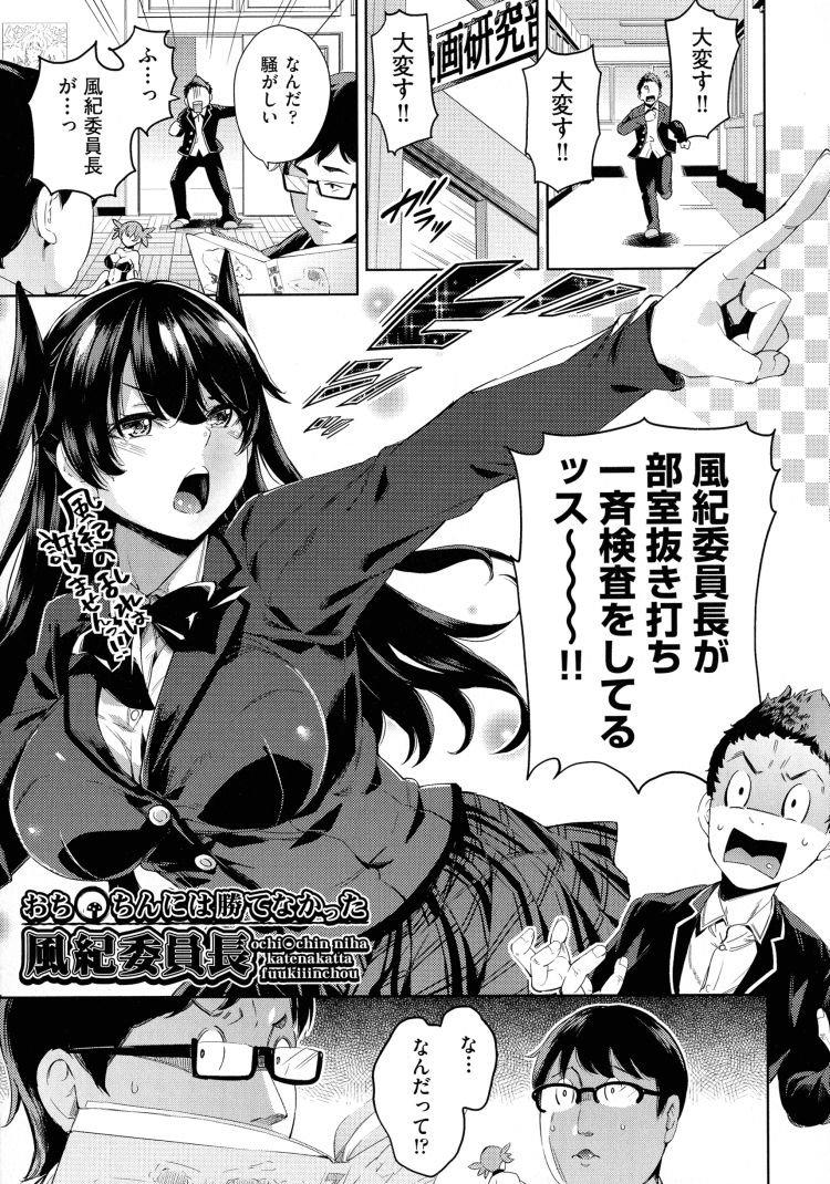 【JKエロ漫画】おち〇ちんには勝てなかった風紀委員長はクソ部の3人にレイプされ・・・00001