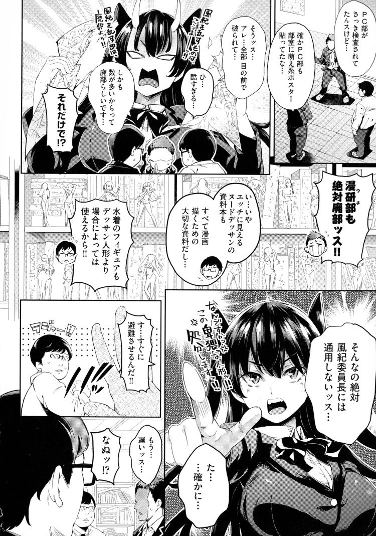 【JKエロ漫画】おち〇ちんには勝てなかった風紀委員長はクソ部の3人にレイプされ・・・00002
