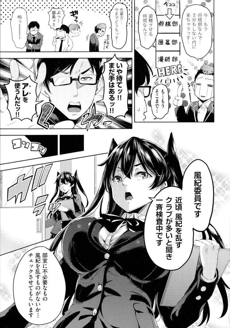 【JKエロ漫画】おち〇ちんには勝てなかった風紀委員長はクソ部の3人にレイプされ・・・00003