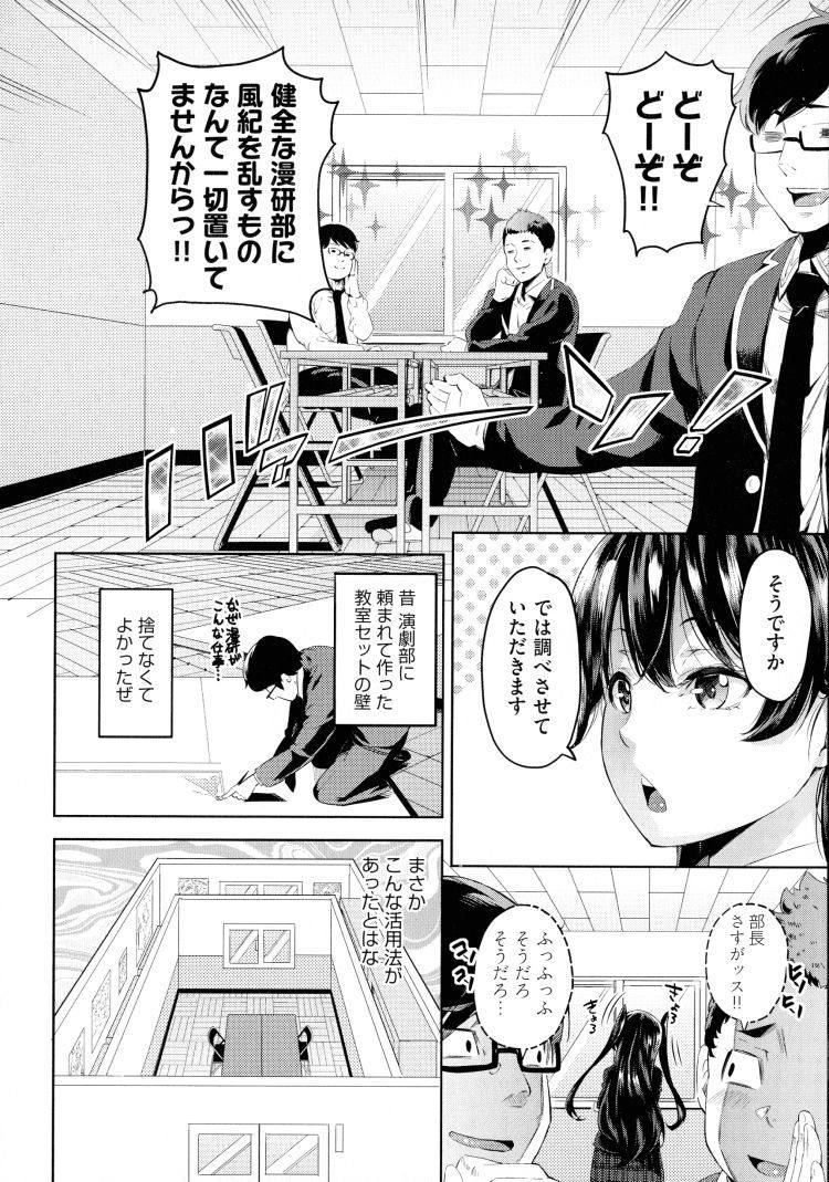 【JKエロ漫画】おち〇ちんには勝てなかった風紀委員長はクソ部の3人にレイプされ・・・00004