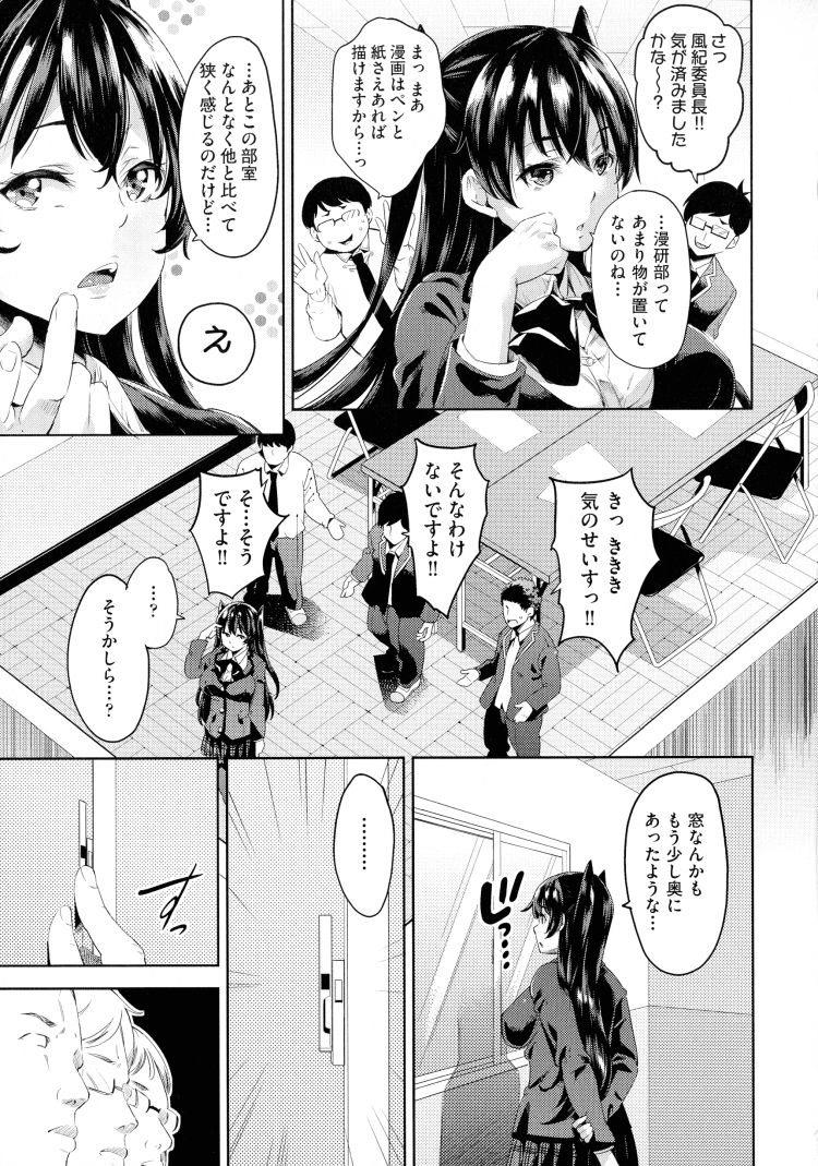 【JKエロ漫画】おち〇ちんには勝てなかった風紀委員長はクソ部の3人にレイプされ・・・00005