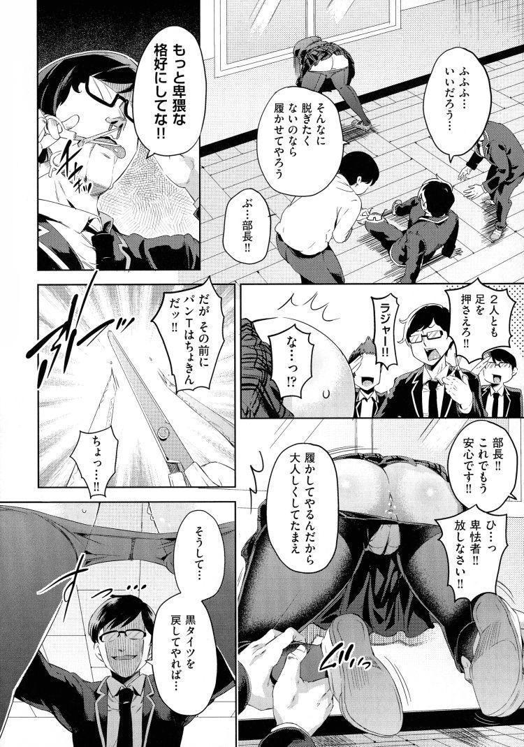 【JKエロ漫画】おち〇ちんには勝てなかった風紀委員長はクソ部の3人にレイプされ・・・00010