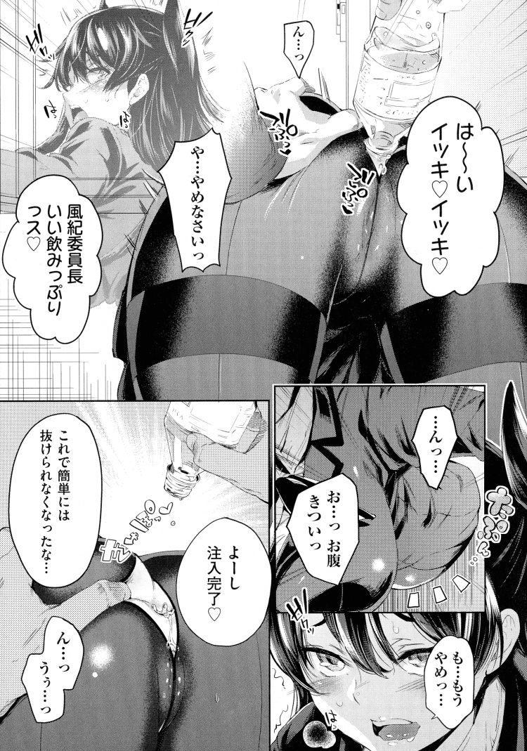 【JKエロ漫画】おち〇ちんには勝てなかった風紀委員長はクソ部の3人にレイプされ・・・00015