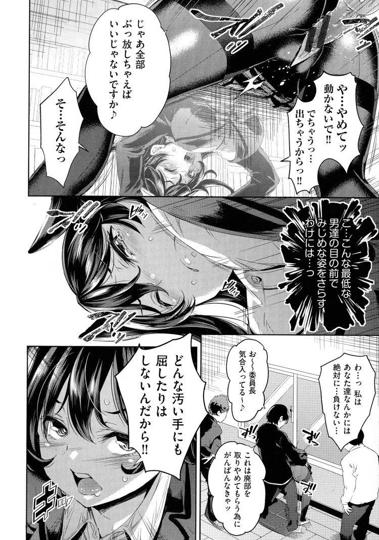 【JKエロ漫画】おち〇ちんには勝てなかった風紀委員長はクソ部の3人にレイプされ・・・00018
