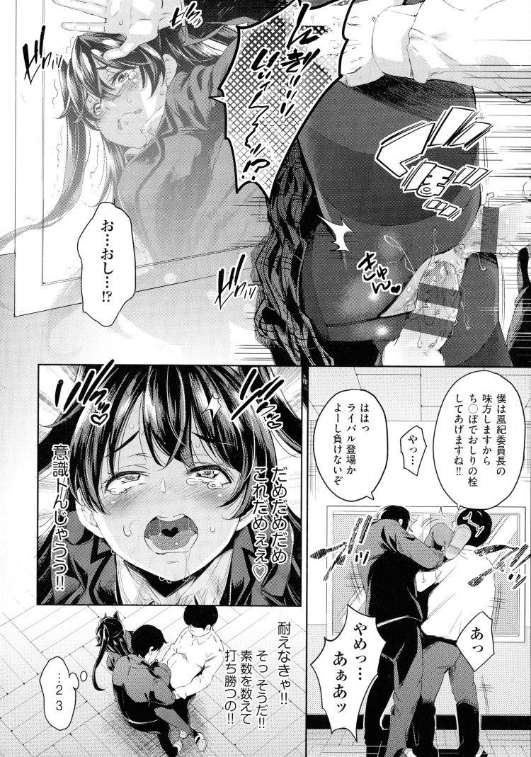 【JKエロ漫画】おち〇ちんには勝てなかった風紀委員長はクソ部の3人にレイプされ・・・00020