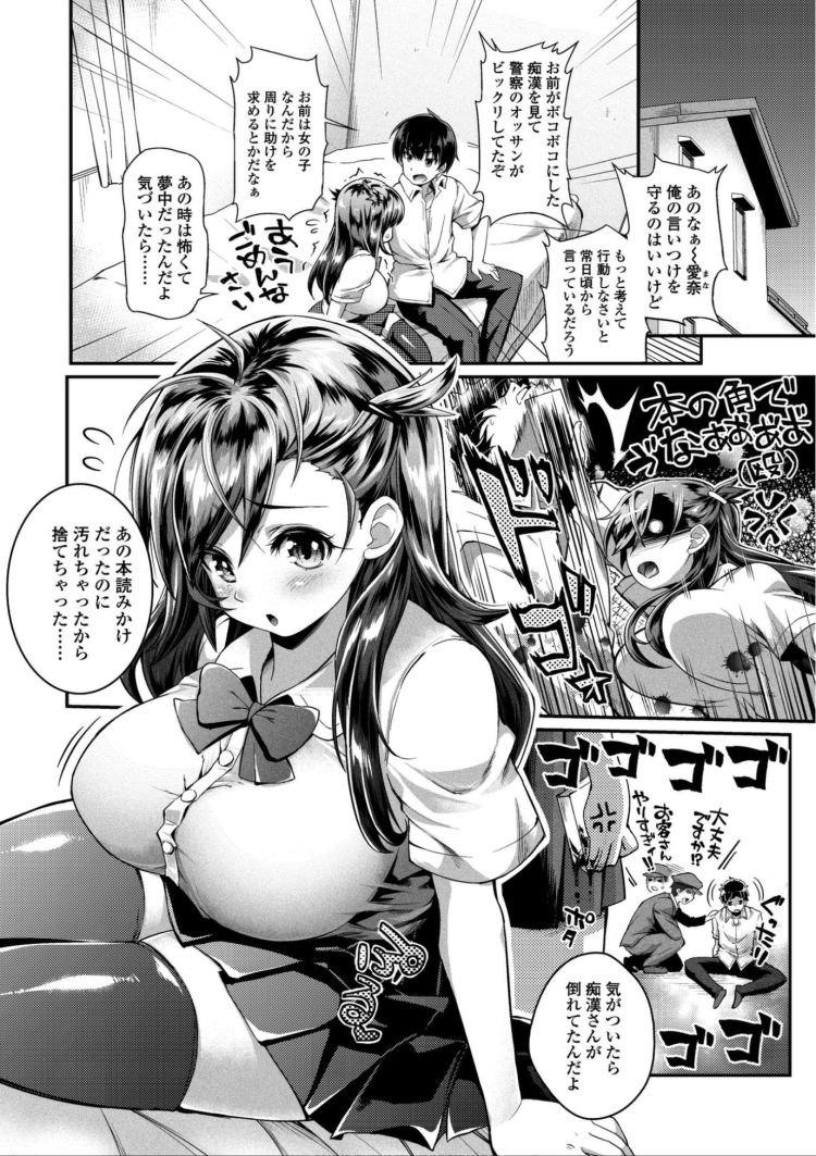 【JKエロ漫画】重度のシスコン兄は痴漢された妹に近親相姦するが妹のほうがお兄ちゃん大好きすぎたww00004