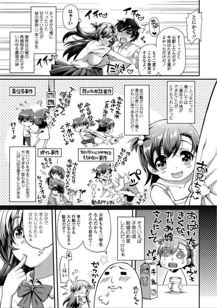 【JKエロ漫画】重度のシスコン兄は痴漢された妹に近親相姦するが妹のほうがお兄ちゃん大好きすぎたww00005
