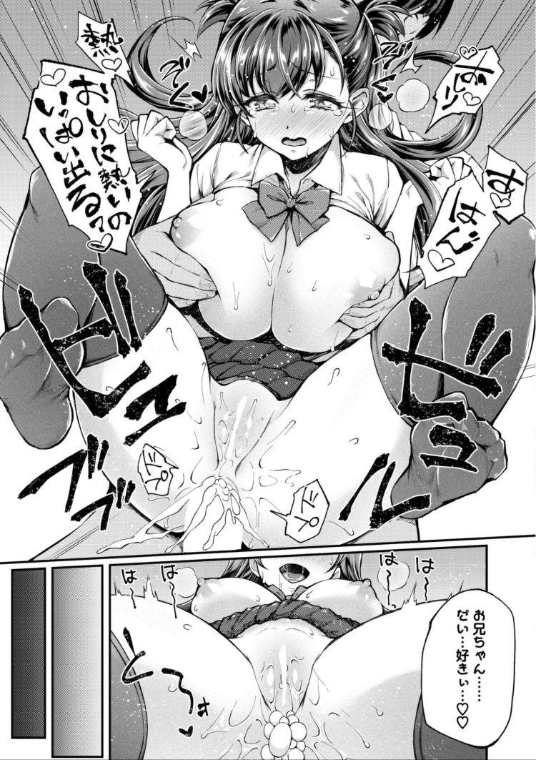 【JKエロ漫画】重度のシスコン兄は痴漢された妹に近親相姦するが妹のほうがお兄ちゃん大好きすぎたww00017