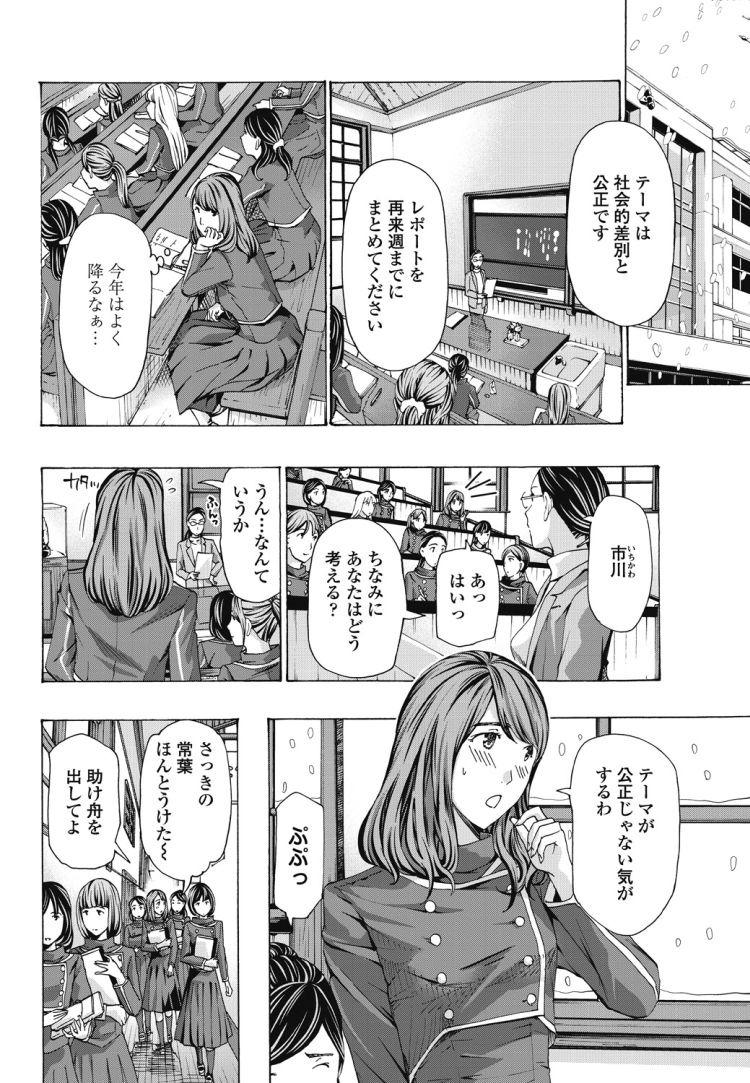 【JKエロ漫画】雪景色で文芸部のロングヘアー女子校生たちがレズかもしれないので同僚に貧乳おっぱいを触ってもらい手マンで気持ちよくなるのでやっぱりレズかも00002