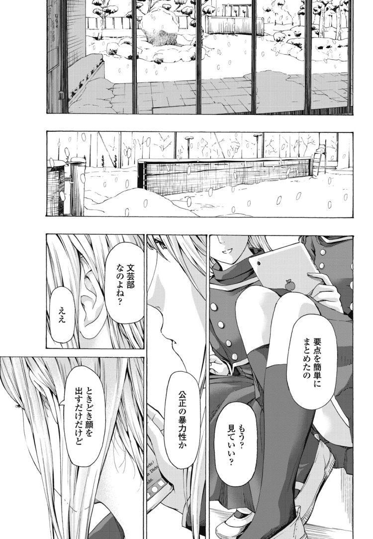 【JKエロ漫画】雪景色で文芸部のロングヘアー女子校生たちがレズかもしれないので同僚に貧乳おっぱいを触ってもらい手マンで気持ちよくなるのでやっぱりレズかも00007