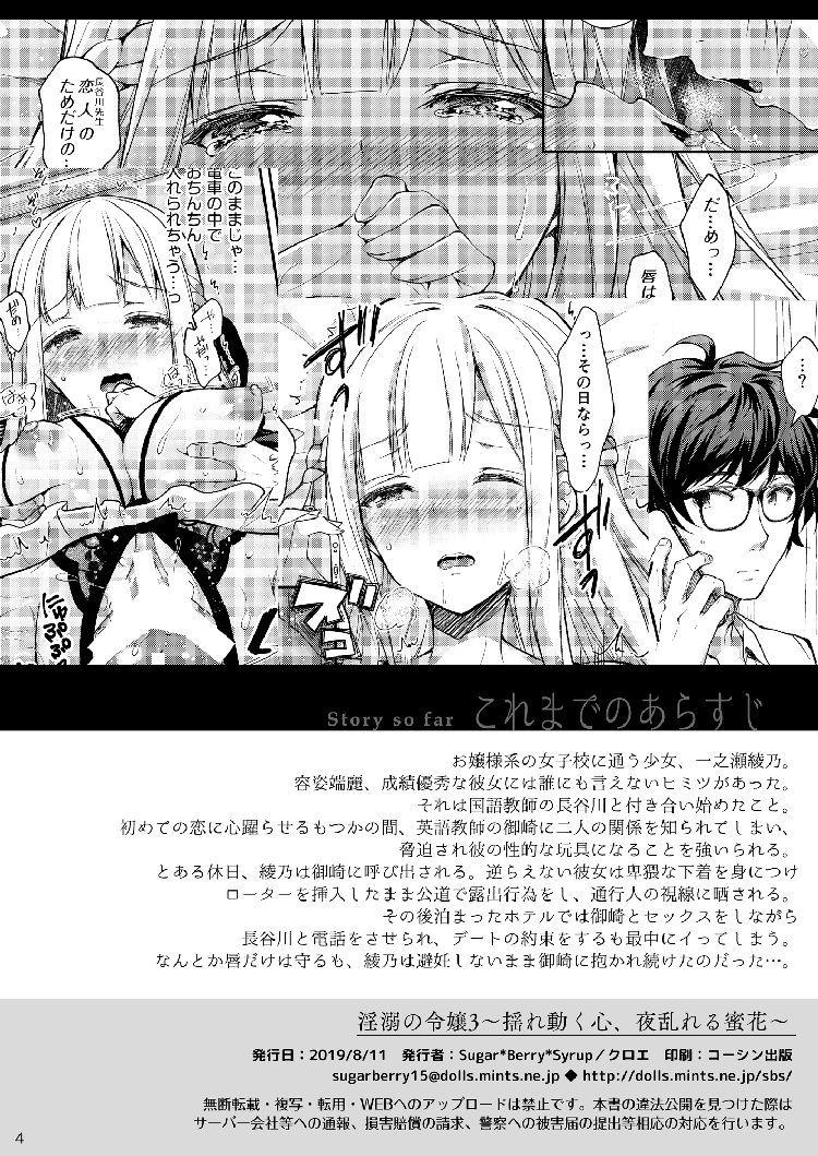【JKエロ漫画】大好きな先生を裏切ってセックスの快感に溺れるJKは好きでもない男のチンコに自ら跨って・・・00003