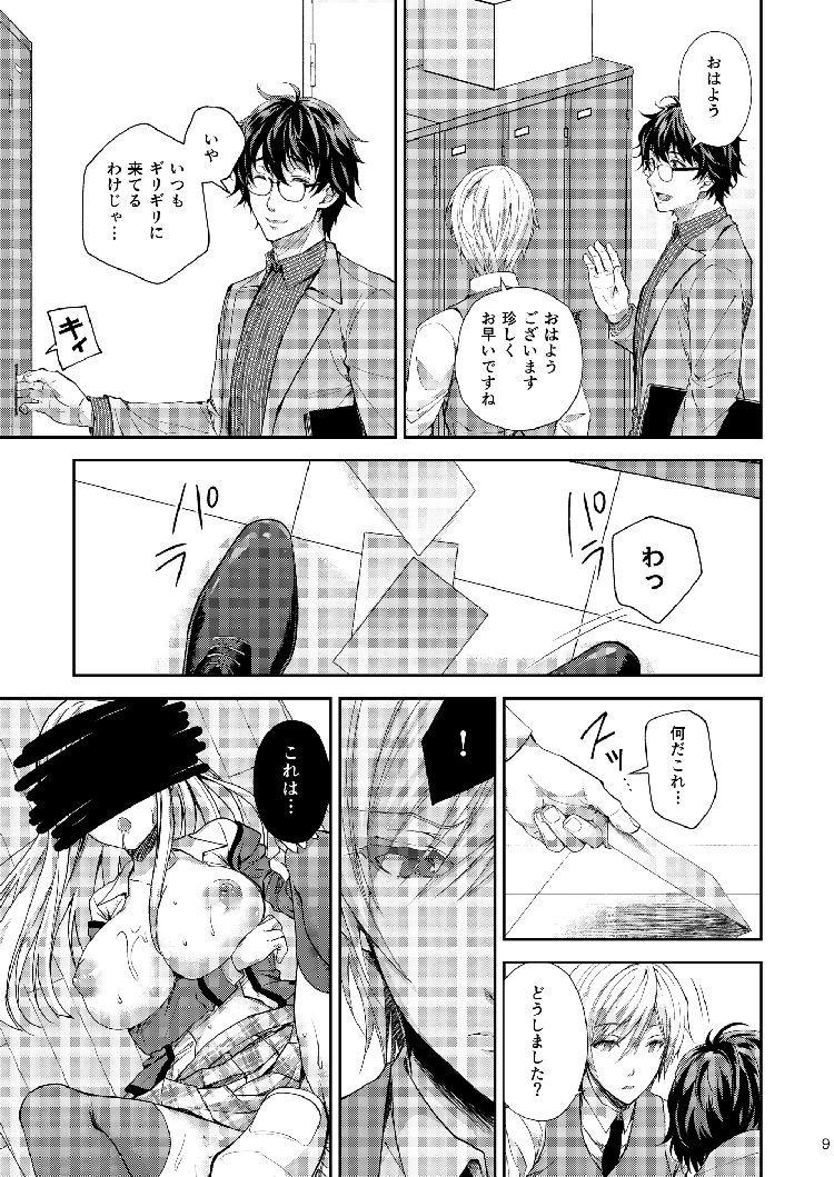 【JKエロ漫画】大好きな先生を裏切ってセックスの快感に溺れるJKは好きでもない男のチンコに自ら跨って・・・00008