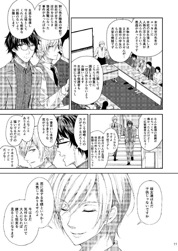 【JKエロ漫画】大好きな先生を裏切ってセックスの快感に溺れるJKは好きでもない男のチンコに自ら跨って・・・00010