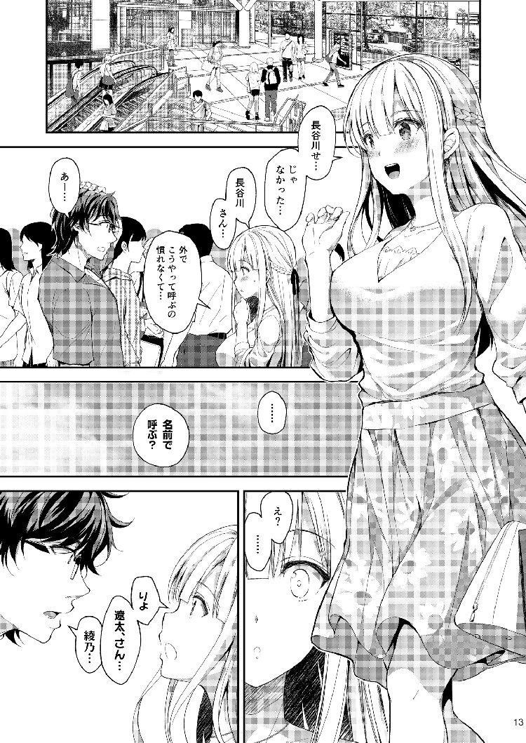【JKエロ漫画】大好きな先生を裏切ってセックスの快感に溺れるJKは好きでもない男のチンコに自ら跨って・・・00012
