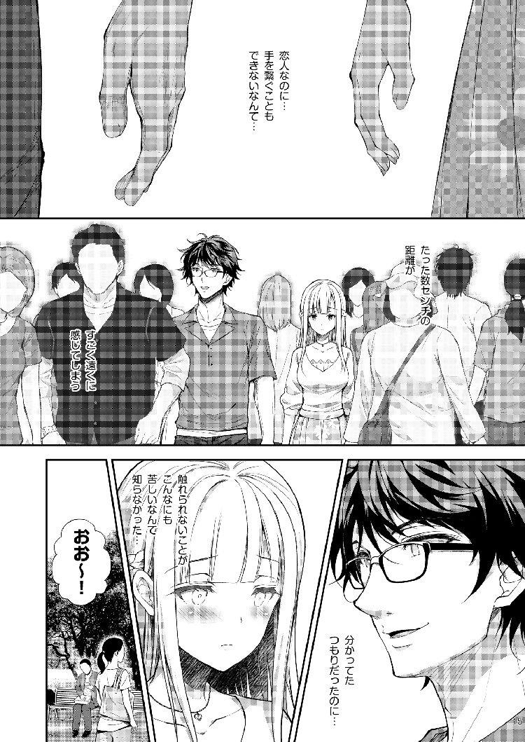 【JKエロ漫画】大好きな先生を裏切ってセックスの快感に溺れるJKは好きでもない男のチンコに自ら跨って・・・00014