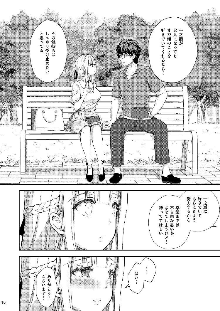 【JKエロ漫画】大好きな先生を裏切ってセックスの快感に溺れるJKは好きでもない男のチンコに自ら跨って・・・00017