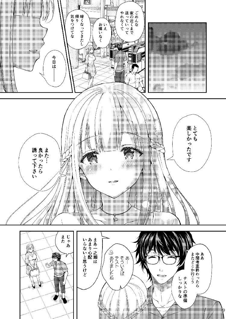 【JKエロ漫画】大好きな先生を裏切ってセックスの快感に溺れるJKは好きでもない男のチンコに自ら跨って・・・00018