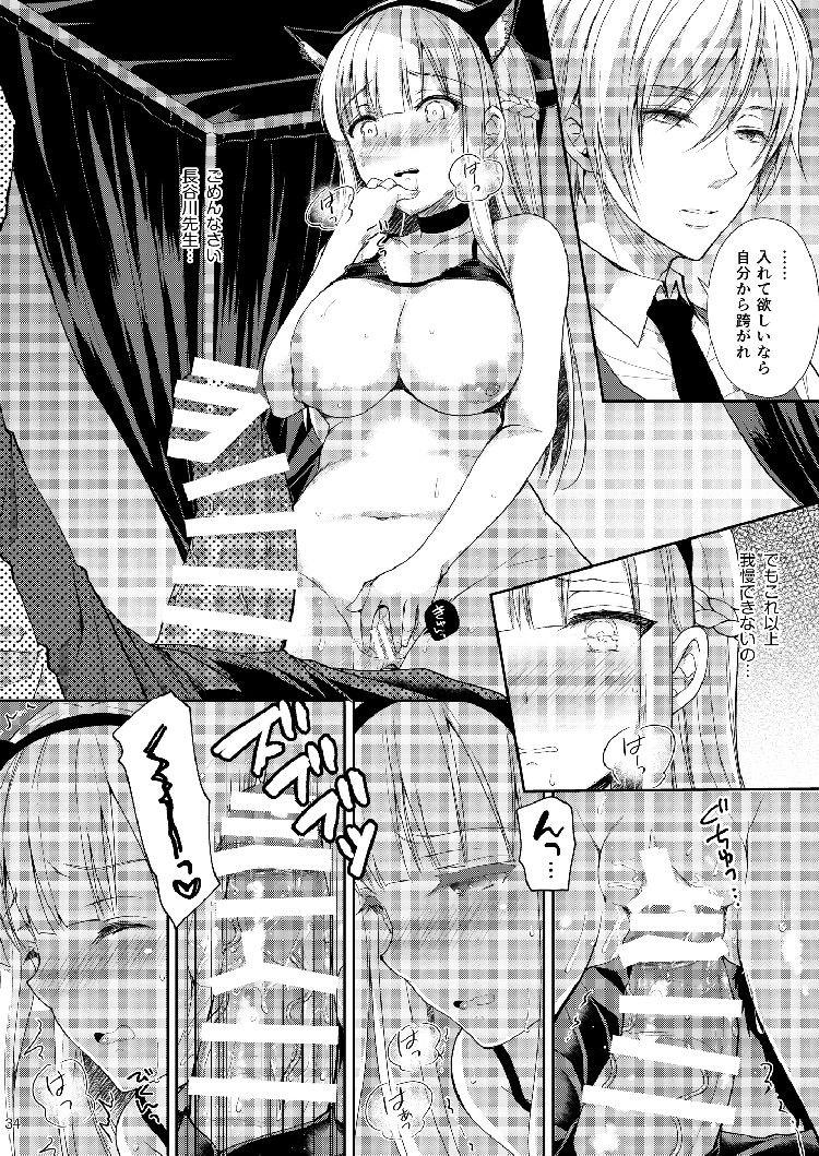【JKエロ漫画】大好きな先生を裏切ってセックスの快感に溺れるJKは好きでもない男のチンコに自ら跨って・・・00033
