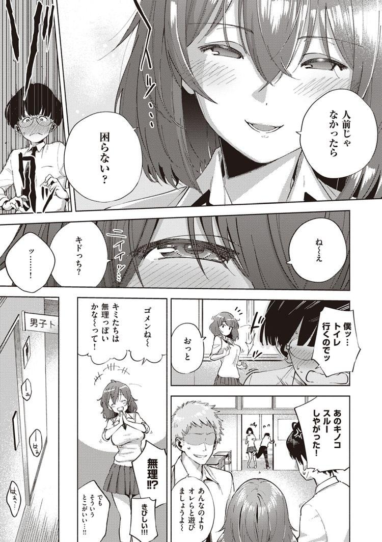 【JKエロ漫画】やみつきフェロモンを出す先輩に可愛がられるキノコヘアーの陰キャは授業サボってトイレで先輩とww00003